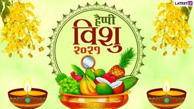 Happy Vishu 2021 HD Images: हैप्पी विशु! दोस्तों-रिश्तेदारों को भेजें ये मनमोहक WhatsApp Stickers, GIF Wishes, Photo SMS, Greetings और Wallpapers
