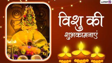 Vishu 2021 Messages: केरल नव वर्ष विशु पर अपनों को भेजें ये हिंदी WhatsApp Stickers, Facebook Greetings, Quotes, GIF Images और दें शुभकामनाएं