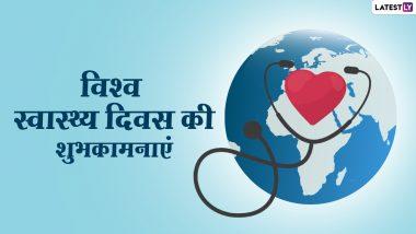 World Health Day 2021 Messages: विश्व स्वास्थ्य दिवस पर इन हिंदी Quotes, WhatsApp Stickers, Facebook Greetings, GIF Images को भेजकर दें शुभकामनाएं