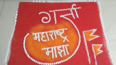 Maharashtra Din 2021 Rangoli Designs: महाराष्ट्र दिवस को खूबसूरत रंगोली से बनाएं खास, देखें आसान और लेटेस्ट डिजाइन्स