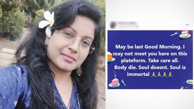 COVID-19 संक्रमित डॉक्टर मनीषा जाधव ने फेसबुक पर लिखा- शायद ये मेरा आखिरी गुड मॉर्निंग हो, फिर कुछ घंटों बाद दुनिया को कहा अलविदा