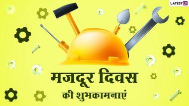 Happy Labour Day 2021 Messages: मजदूर दिवस पर इन शानदार हिंदी WhatsApp Stickers, Facebook Greetings, GIF Images, Quotes के जरिए दें शुभकामनाएं