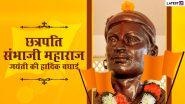 Sambhaji Maharaj Jayanti Wishes 2021: संभाजी महाराज जयंती पर ये विशेज WhatsApp Stickers, GIF Greetings के जरिए भेजकर दें बधाई