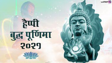 Buddha Purnima Greetings 2021: बुद्ध पूर्णिमा पर ये हिंदी ग्रीटिंग्स WhatsApp, Facebook Status के जरिए भेजकर दें शुभकामनाएं