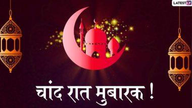 Chand Raat Mubarak 2021 Messages: ईद के चांद के दीदार पर इन शानदार हिंदी WhatsApp Stickers, Facebook Greetings के जरिए दें अपनों को मुबारकबाद