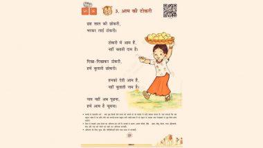 Aam Ki Tokri: क्लास 1 की किताब में 6 साल की बच्ची के आम बेचने को लेकर सोशल मीडिया पर बवाल, कविता का बचाव करते हुए NCERT ने दी सफाई