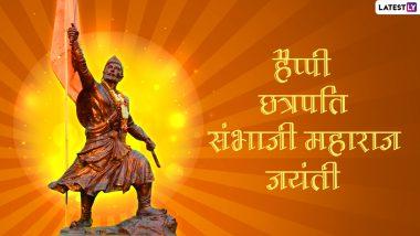 Sambhaji Maharaj Jayanti Greetings 2021: संभाजी महाराज जयंती पर ये ग्रीटिंग्स WhatsApp Stickers और GIF के जरिए भेजकर दें बधाई