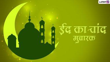 Eid Ka Chand Mubarak 2021 Wishes: ईद के चांद के दीदार पर ये विशेज WhatsApp Stickers, Facebook Greetings के जरिए भेजकर दें मुबारकबाद