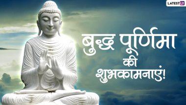 Buddha Purnima Wishes 2021: बुद्ध पूर्णिमा पर ये हिंदी विशेज Greetings, WhatsApp, Facebook Status के जरिए भेजकर दें बधाई