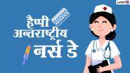 Happy Nurses Day 2021 Wishes: नर्सेस डे पर ये विशेज WhatsApp Stickers, SMS, Facebook Greetings के जरिए भेजकर दें बधाई