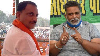 Bihar: सांसद मद की एंबुलेंस बेकार पड़े होने पर BJP MP राजीव प्रताप रूडी और पप्पू यादव आमने-सामने