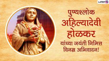 Ahilyabai Holkar Jayanti 2021 Wishes: अहिल्याबाई होल्कर जयंती पर ये मराठी HD Images, Greetings भेजकर दें बधाई