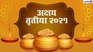 Akshaya Tritiya 2021: अक्षय तृतीया 2021 कब है? जानिए तिथि, शुभ मुहूर्त, पूजा विधि और इसका महत्व