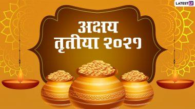 Akshaya Tritiya 2021: इस दिन क्यों करते हैं स्वर्ण की पूजा? जानें इस संदर्भ में ज्योतिषीय और वैज्ञानिक पहलू!