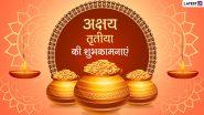 Akshaya Tritiya 2021 Messages: अक्षय तृतीया के इन शानदार हिंदी WhatsApp Stickers, Facebook Greetings, Quotes, GIF Images के जरिए अपनों को दें शुभकामनाएं