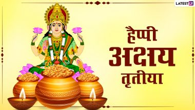 Akshaya Tritiya 2021 Hindi Wishes: हैप्पी अक्षय तृतीया! अपनों संग शेयर करें ये प्यारे WhatsApp Stickers, Facebook Messages, GIF Images और Quotes