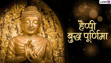 Buddha Purnima 2021 Messages: हैप्पी बुद्ध पूर्णिमा! अपनों संग शेयर करें ये शानदार हिंदी WhatsApp Stickers, Facebook Greetings, Quotes और GIF Images
