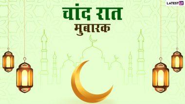 Chand Raat Mubarak 2021 Messages: ईद के चांद का दीदार होने पर अपनों संग शेयर करें ये हिंदी Quotes, WhatsApp Stickers, Facebook Greetings और GIF Images