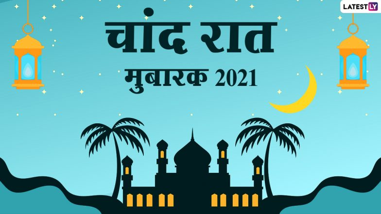 Chand Raat Mubarak 2021 HD Images: चांद रात की इन आकर्षक WhatsApp Stickers, Facebook Greetings, Photo Wishes, Wallpapers के जरिए दें मुबारकबाद