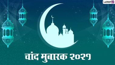 Chand Mubarak 2021 Wishes & HD Images: चांद रात मुबारक! सगे-संबंधियों के साथ शेयर करें ये आकर्षक WhatsApp Stickers, Facebook Greetings और Wallpapers