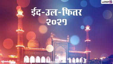 Eid Moon Sighting 2021 Live Updates: दिल्ली, यूपी-बिहार सहित उत्तर भारत में नजर नहीं आया ईद का चांद, अब 14 मई को मनाई जाएगी ईद-उल-फित्र