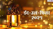 Eid-ul-Fitr 2021 HD Images: ईद-उल-फितर की इन आकर्षक WhatsApp Stickers, Facebook Greetings, Wallpapers और Photo Wishes के जरिए दें मुबारकबाद