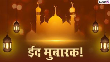 Eid Mubarak 2021 Messages: दोस्तों-रिश्तेदारों से कहें ईद मुबारक! उनके संग शेयर करें ये हिंदी WhatsApp Stickers, Facebook Greetings, Quotes और Photo SMS