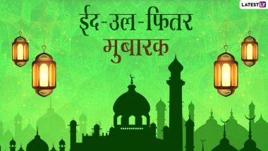 Eid-ul-Fitr 2021 Hindi Wishes: ईद-उल-फितर के खास मौके पर इन शानदार WhatsApp Status, Shayari, Facebook Messages, GIF Greetings के जरिए दें मुबारकबाद