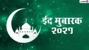 Eid Mubarak 2021 Wishes & HD Images: ईद मुबारक! सगे-संबंधियों को भेजें ये मनमोहक Photo Messages, WhatsApp Stickers, Facebook Greetings और वॉलपेपर्स