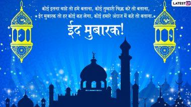 Ramazan Eid 2021: ईद की खुशियां हजार! जानें क्यों मनाया जाता है यह त्यौहार!