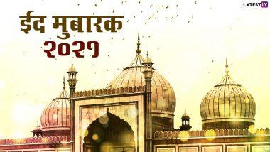 Eid-al-Fitr 2021 Date: भारत में शुक्रवार को होगी ईद, गुरुवार को आखिरी रोजा