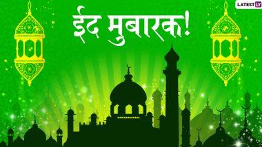 Eid Al-Fitr Wishes 2021: ईद-अल-फितर पर ये WhatsApp Stickers, Facebook Messages और GIF Images भेजकर दें शुभकामनाएं