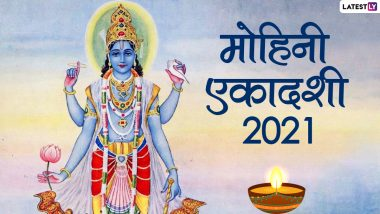 Mohini Ekadashi 2021 HD Images: मोहिनी एकादशी पर श्रीहरि के इन WhatsApp Stickers, Facebook Greetings, Photos, Wallpapers के जरिए दें शुभकामनाएं