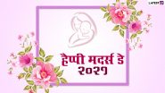 Happy Mother's Day 2021 HD Images: हैप्पी मदर्स डे! भेजें ये मनमोहक WhatsApp Stickers, Facebook Greetings, GIF Wishes और Wallpapers