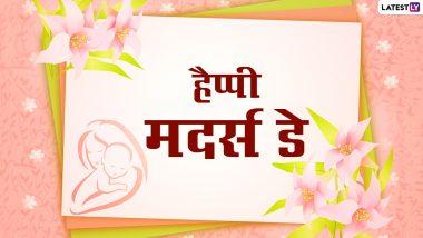 Mother's Day 2021 Hindi Wishes: मदर्स डे पर इन प्यार भरे Quotes, Facebook Messages, GIF Greetings, HD Images के जरिए अपनी मां को स्पेशल फील कराएं