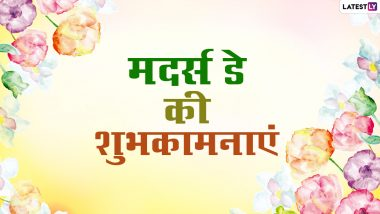 Mother's Day 2021 Messages: अपनी प्यारी मां को दें मदर्स डे की शुभकामनाएं, भेजें ये हिंदी WhatsApp Stickers, Facebook Greetings और GIF Images