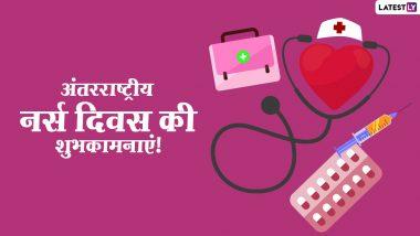 International Nurses Day 2021 Messages: अंतरराष्ट्रीय नर्स दिवस पर इन हिंदी WhatsApp Stickers, Facebook Greetings, GIF Images के जरिए दें शुभकामनाएं