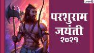Parshuram Jayanti 2021 HD Images: हैप्पी परशुराम जयंती! प्रियजनों संग शेयर करें ये आकर्षक WhatsApp Stickers, Facebook Greetings और GIF Wallpapers