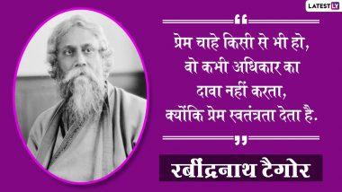 Rabindranath Tagore Jayanti 2021 Quotes: रवींद्रनाथ टैगोर जयंती के इस खास अवसर पर अपनों के साथ शेयर करें उनके ये अनमोल विचार