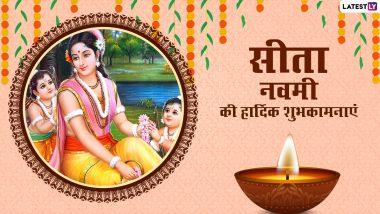 Sita Navami 2021 Messages: सीता नवमी पर इन हिंदी Quotes, WhatsApp Stickers, Facebook Greetings, GIF Images को अपनों संग शेयर कर दें शुभकामनाएं