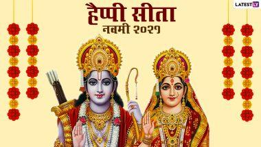 Happy Sita Navami 2021 HD Images: हैप्पी सीता नवमी! दोस्तों-रिश्तेदारों को भेजें ये मनमोहक WhatsApp Stickers, Facebook Greetings, GIF Images और Wallpapers