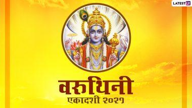 Varuthini Ekadashi 2021: आज है वरुथिनी एकादशी! यह व्रत करने से मिलती है पापों से मुक्ति! जानें इस दिन शुभ कार्यों में क्या आ रही है बाधा?