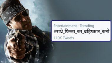 Boycott Radhe Trending: Sushant Singh Rajput के फैंसका Salman Khan स्टारर 'राधे'के खिलाफ ट्विटर पर शुरू हुआ विरोध प्रदर्शन