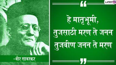 Veer Savarkar Jayanti 2021 Quotes: वीर सावरकर जयंती पर उनके ये महान विचार और कोट्स भेजकर अपने प्रियजनों को दें बधाई