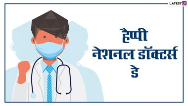 National Doctors Day 2021 Greetings: नेशनल डॉक्टर्स डे पर ये हिंदी ग्रीटिंग्स GIF और HD Images के जरिये भेजकर दें बधाई