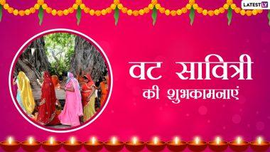 Vat Savitri Vrat 2021 Wishes: वट सावित्री पर ये हिंदी विशेज Whatsapp Sticker, Greetings और GIF के जरिये भेजकर दें शुभकामनाएं