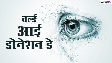 Happy Eye Donation Day 2021 Wishes: वर्ल्ड आई डोनेशन डे पर ये विशेज Greetings, Whatsapp Stickers, के जरिए भेजकर दें बधाई