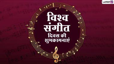 World Music Day 2021 Messages: विश्व संगीत दिवस पर ये हिंदी मैसेजेस WhatsApp stickers, GIF, Greetings और SMS के जरिये भेजकर दें शुभकामनाएं