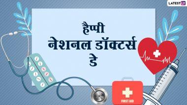 Happy National Doctors Day 2021 Wishes: नेशनल डॉक्टर्स डे पर ये हिंदी Quotes, GIF और HD Images के जरिये भेजकर दें शुभकामनाएं