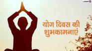 International Yoga Day 2021 Wishes: अंतरराष्ट्रीय योग दिवस पर अपने दोस्तों-रिश्तेदारों को भेजें ये हिंदी WhatsApp Stickers, Facebook Messages, Quotes, SMS, Images, Wallpapers और दें शुभकामनाएं